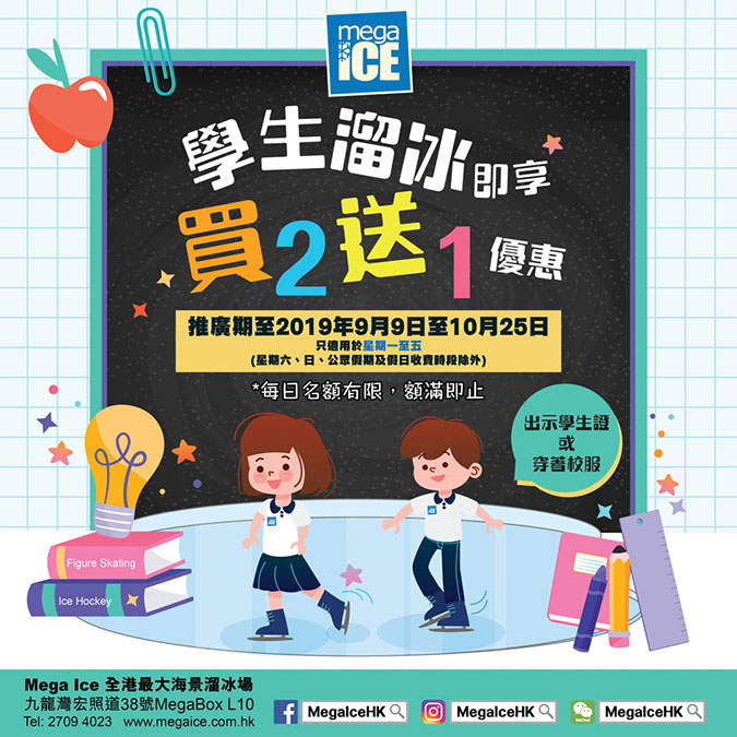 tentcard Student Offer B2G1 FB AD square 01