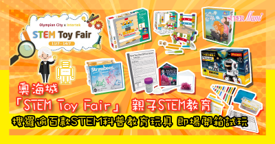 【STEM科普教育】STEM玩具驗證STEM Lab - STEM Toy Fair
