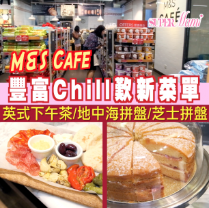 【Chill之選】MARKS & SPENCER CAFE豐富Chill歎新菜單