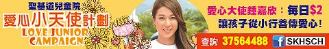 LoveJuniorcampaign1900928