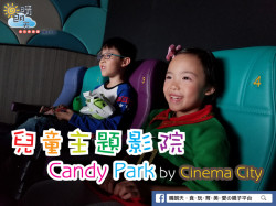 【兒童主題影院】CANDY PARK by Cinema City