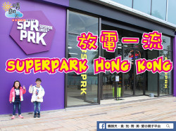 【放電一流】SUPERPARK HONG KONG