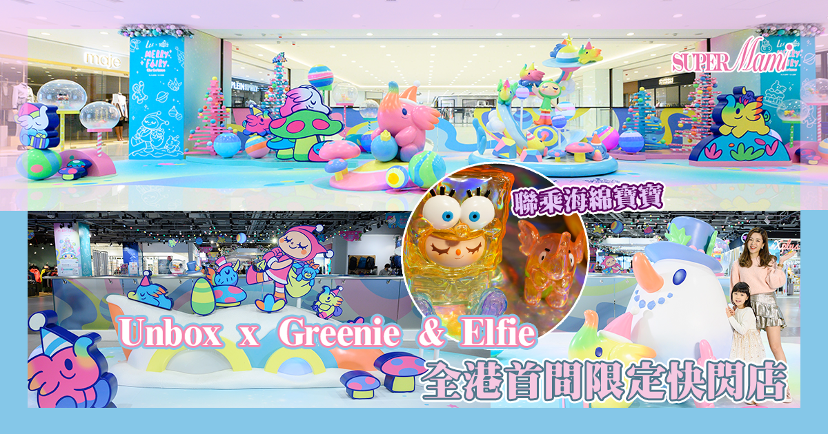 【Unbox x Greenie & Elfie】全港首間限定快閃店